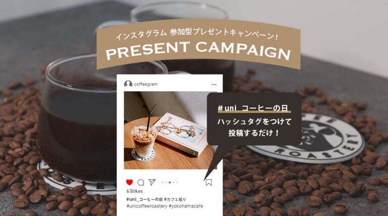 【プレゼントキャンペーン】10月1日は国際コーヒーの日!